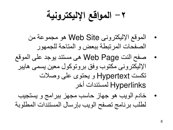 ۲- المواقع الإليكترونية