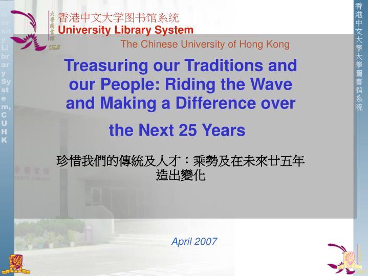 香港中文大學 大學圖書館系統