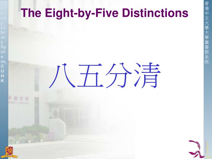 The eight by five distinctions