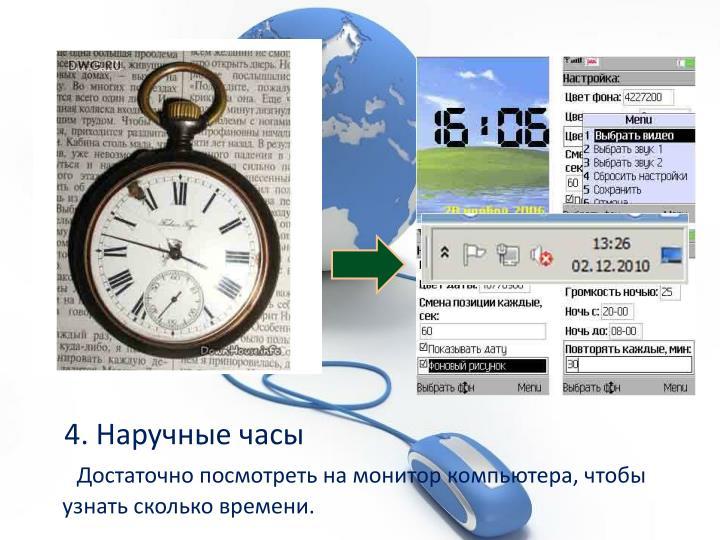 4. Наручные часы
