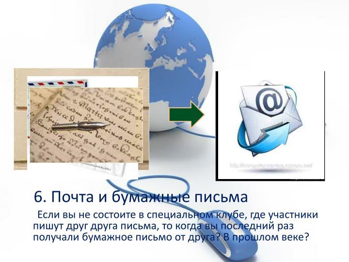 6. Почта и бумажные письма