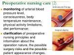 preoperative nursing care 2