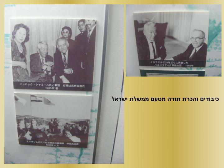 כיבודים והכרת תודה מטעם ממשלת ישראל