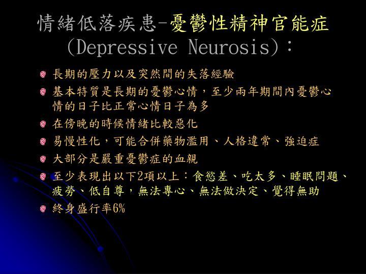 情緒低落疾患