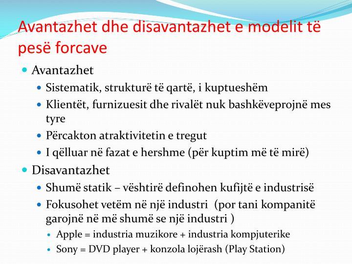 Avantazhet dhe disavantazhet e modelit të pesë forcave