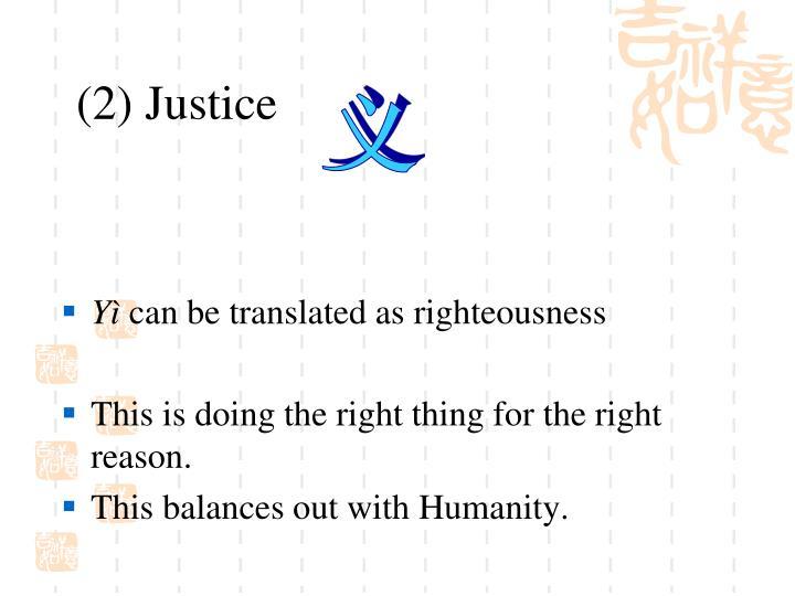 (2) Justice