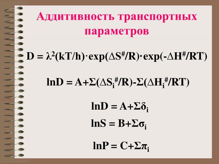 Аддитивность транспортных параметров