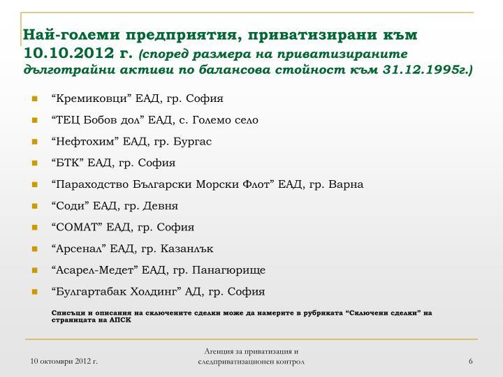 Най-големи предприятия, приватизирани към 10.10.2012 г.
