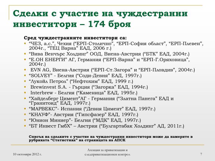Сделки с участие на чуждестранни инвеститори – 174 броя