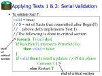 applying tests 1 2 serial validation