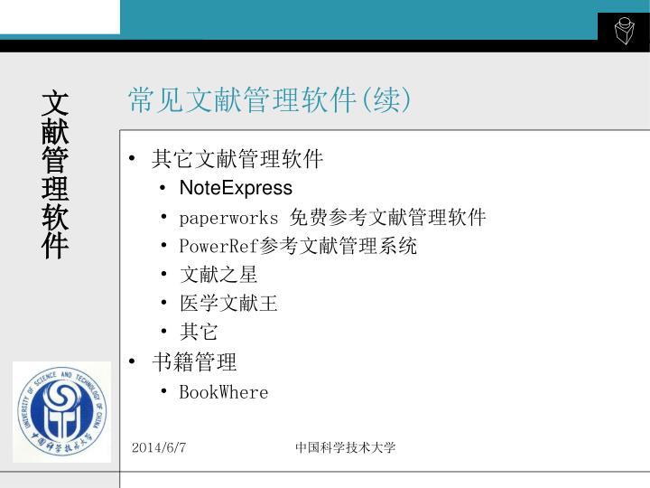 常见文献管理软件