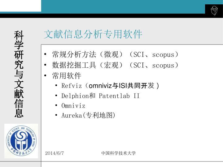 文献信息分析专用软件