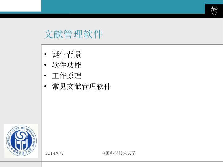 文献管理软件