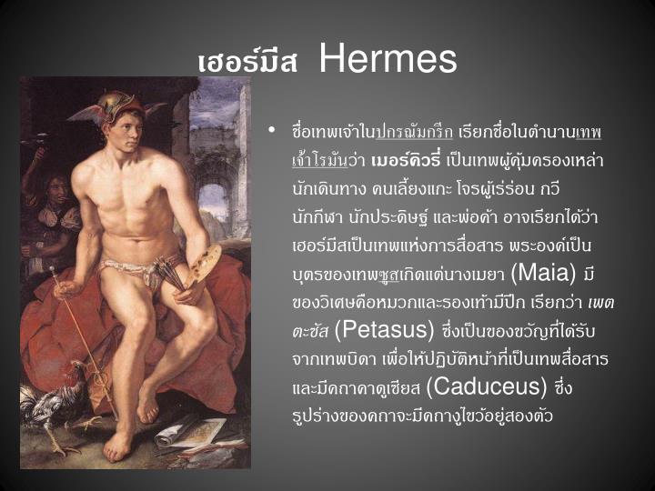 เฮอร์มีส