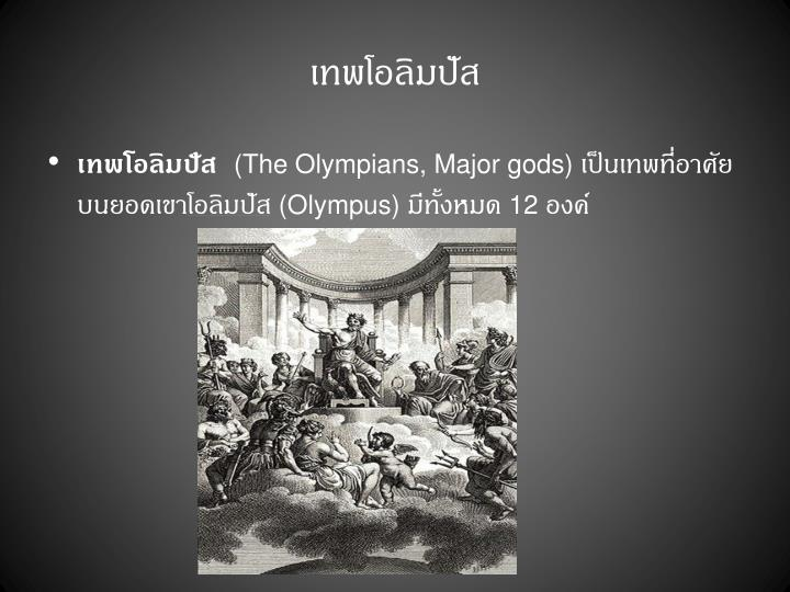 เทพโอลิมปัส