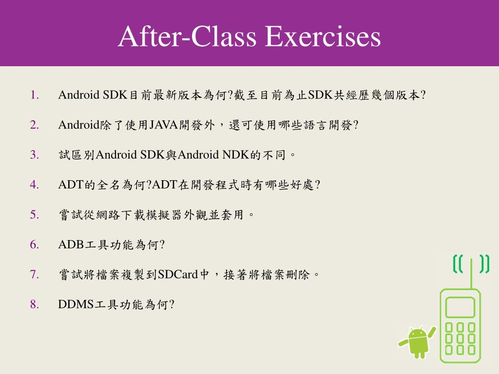 After-Class Exercises
