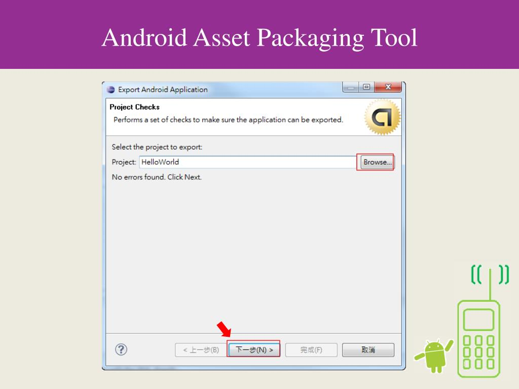 Android Asset Packaging Tool