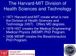 the harvard mit division of health sciences and technology