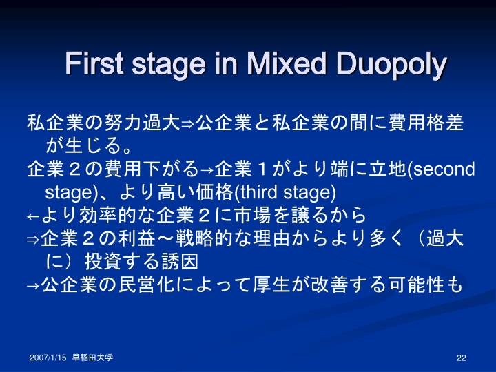 First stage in Mixed Duopoly