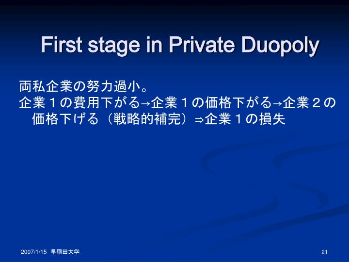 First stage in Private Duopoly