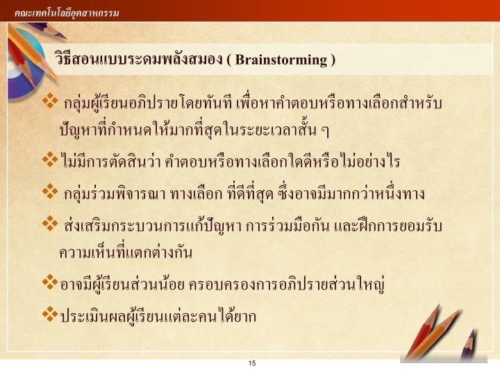 วิธีสอนแบบระดมพลังสมอง (