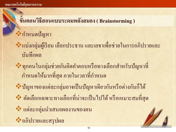 ขั้นตอนวิธีสอนแบบระดมพลังสมอง (