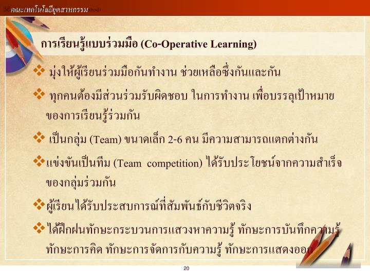 วิธีสอนแบบอภิปราย (