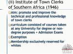 ii institute of town clerks of southern africa 1946