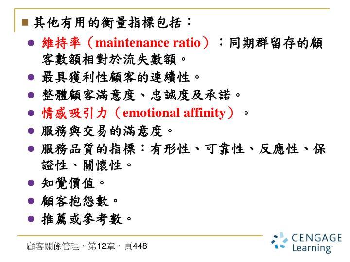 其他有用的衡量指標包括: