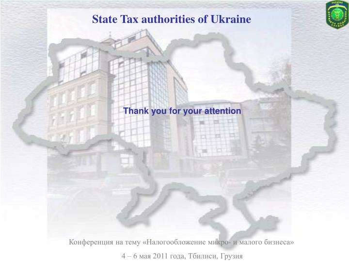 State Tax authorities of Ukraine