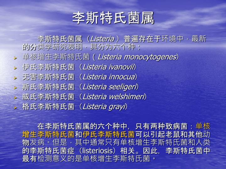 李斯特氏菌属