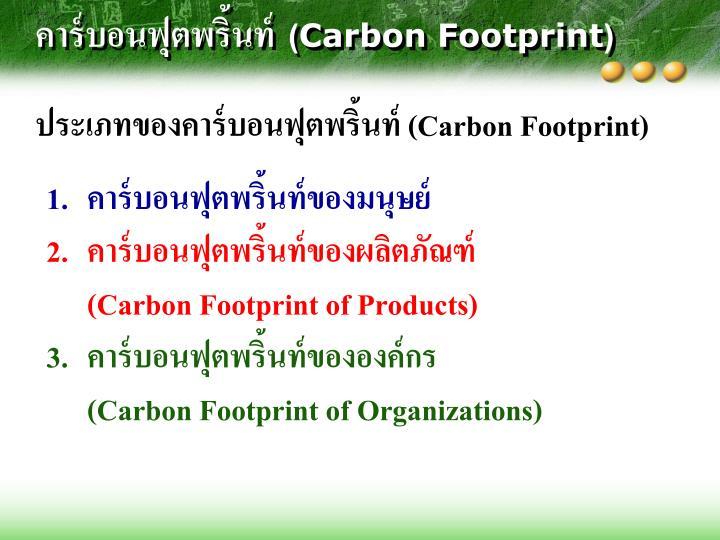 คาร์บอน