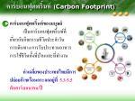 carbon footprint3