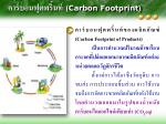 carbon footprint4