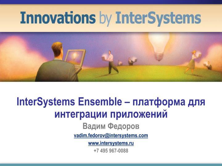 InterSystems Ensemble –