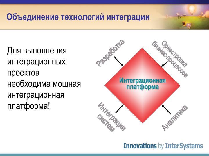 Объединение технологий интеграции