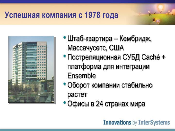 Успешная компания с 1978 года