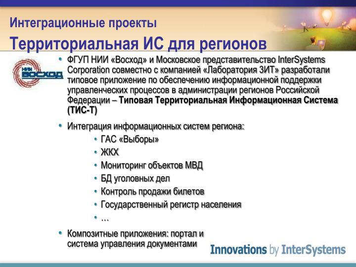 Интеграционные проекты