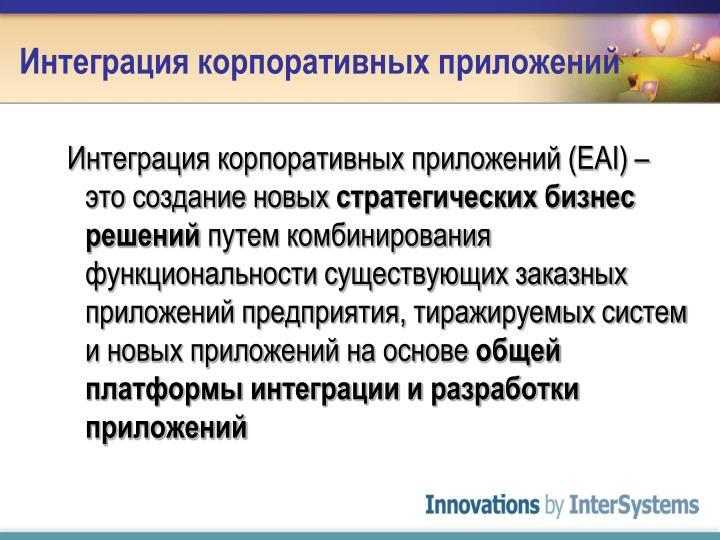 Интеграция корпоративных приложений