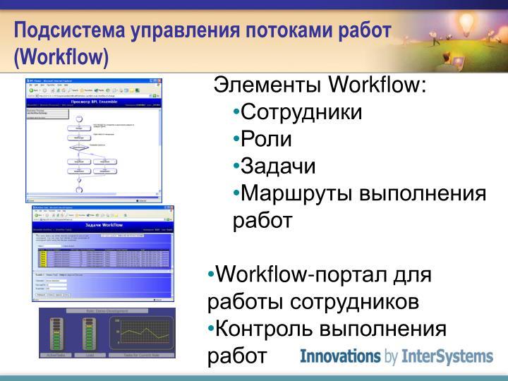 Подсистема управления потоками работ (