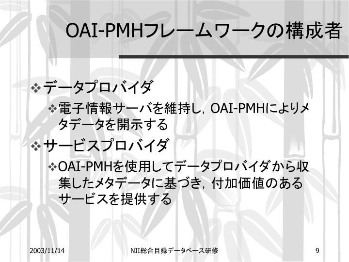 OAI-PMH