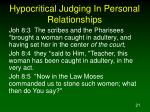 hypocritical judging in personal relationships1