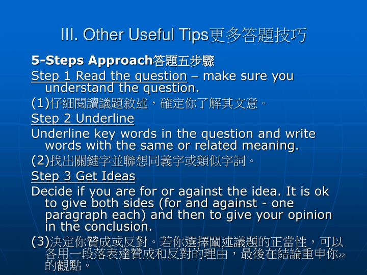 III. Other Useful Tips