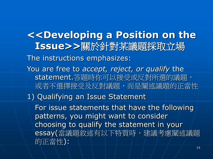 <<Developing a Position on the Issue>>