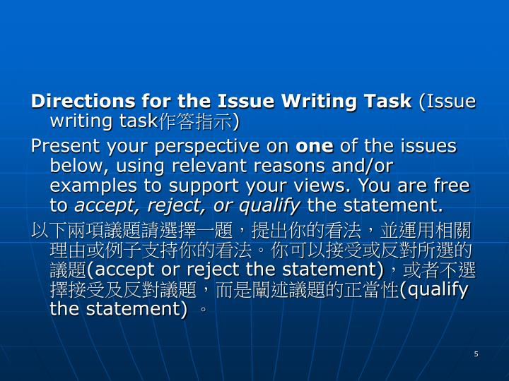 Directions for the Issue Writing Task