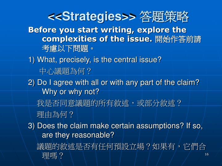 <<Strategies>>