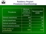 residency program procedures anaesthesiology