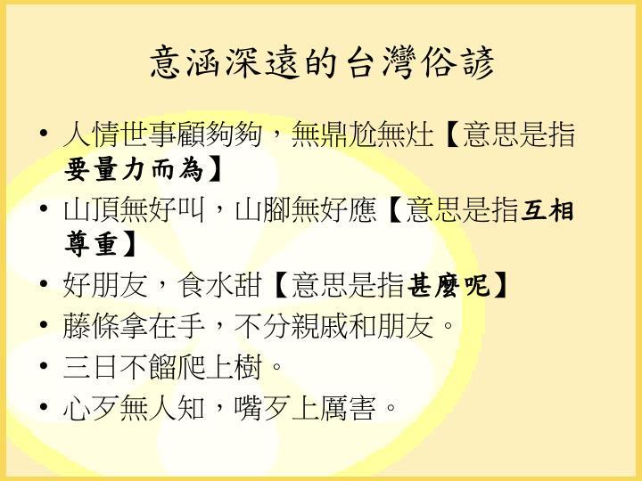意涵深遠的台灣俗諺