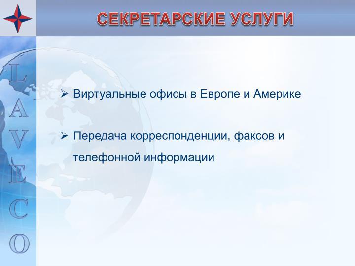 Виртуальные офисы в Европе и Америке