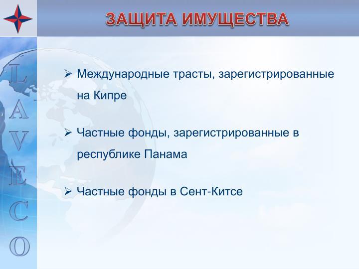 Международные трасты, зарегистрированные на Кипре